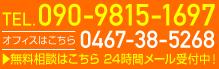 TEL.0467-38-5268