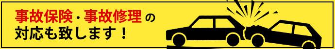事故保険・事故修理の対応も致します!